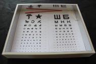 Аппарат Ротта ТАГЛЕР (Осветитель таблиц в комплекте с таблицами)