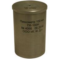 Пикнометр из нержавеющей стали 100 мл. ПК-100Н